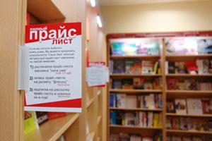 Таблички в магазине