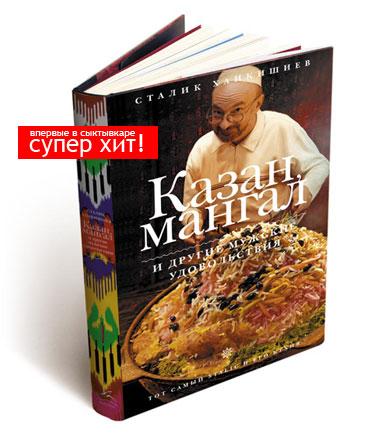 Казан, мангал и другие мужские радости