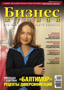 Бизнес-Журнал Февраль 2007 года
