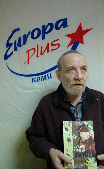 Михаил Герцман
