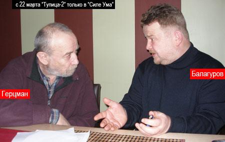 Герцмае и Балагуров
