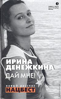 Ирина Денежкина Дай мне