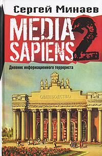 Минаев Медиа Сапиенс 2