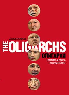 Олигархи