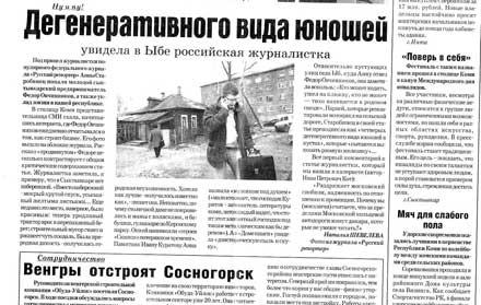 Овчинников Фёдор