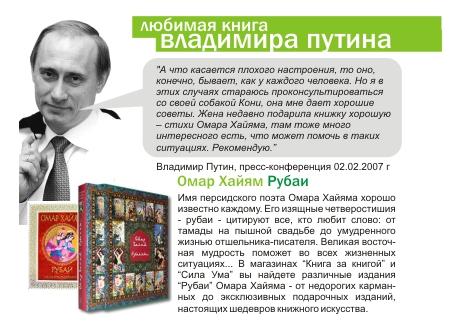 Владимир Путин Омар Хайям
