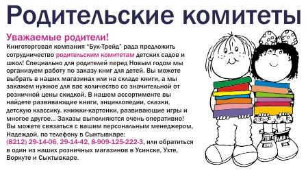 Подарки детям родительский комитет 41