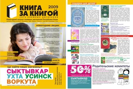 Книжный каталог
