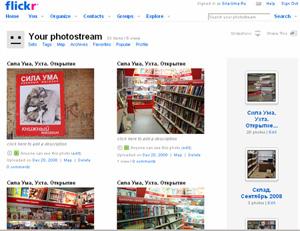 Фликр