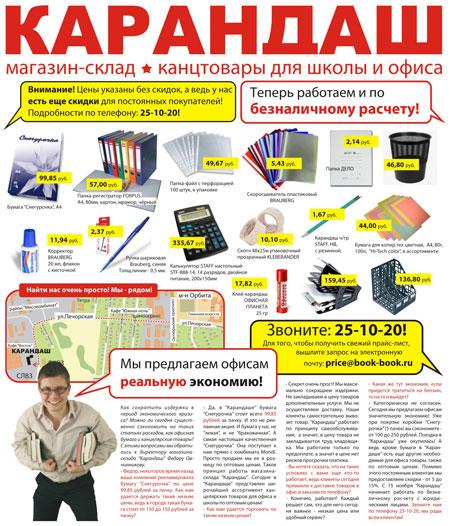 Реклама Карандаш