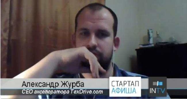 Стартап_ТВ-Александр_Журба-2