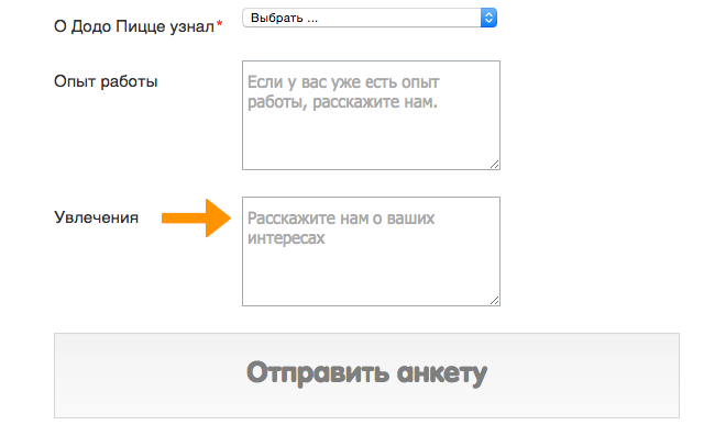 Персонал_анкета
