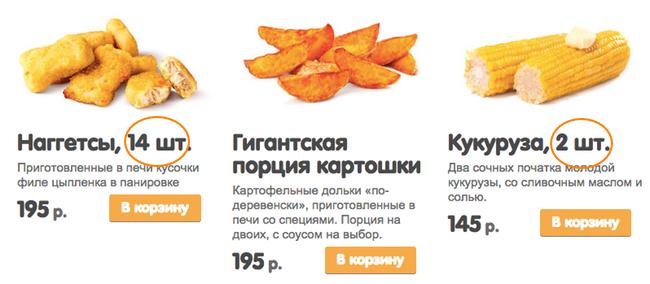 Сайт продукты