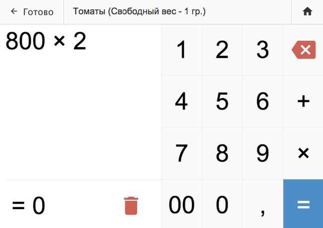 Учёт калькулятор умножение