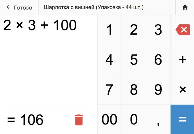 Учёт калькулятор