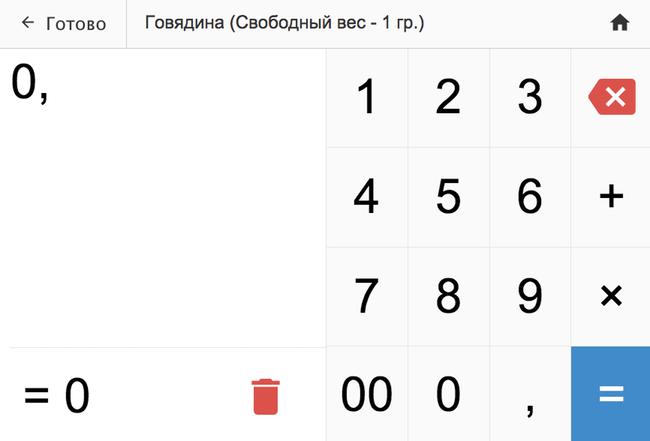 Учёт калькулятор 0