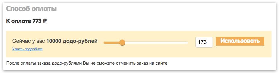 Если сумма заказа 773 рубля, то останется заплатить 600 рублей