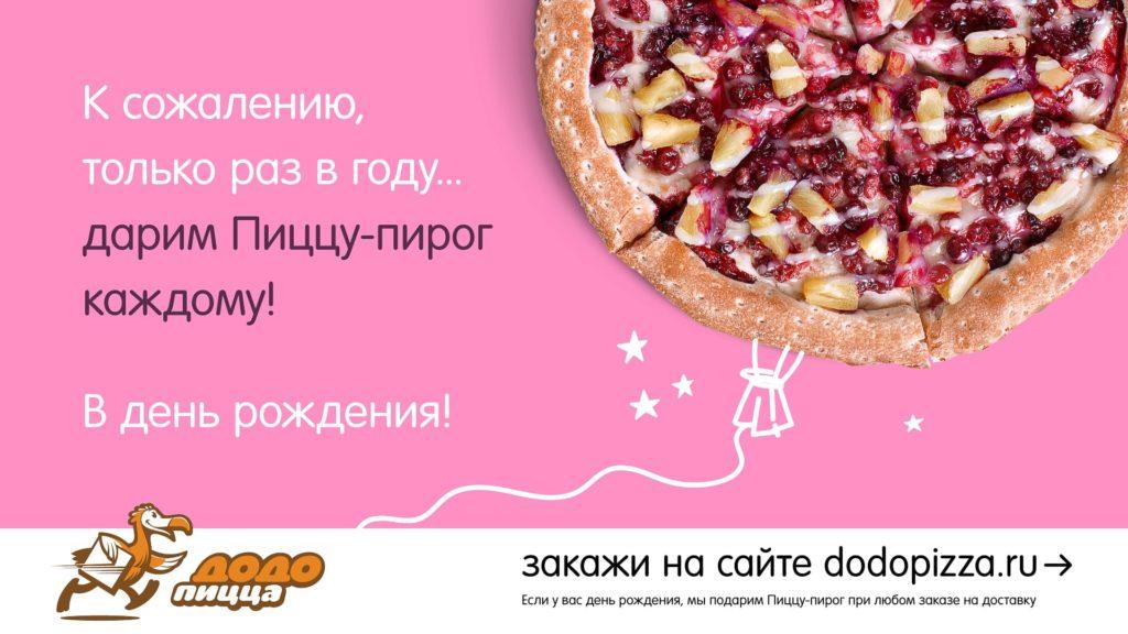 Конкурсы в пиццерии на день рождение